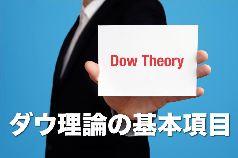 ダウ理論(ダウ・セオリー)
