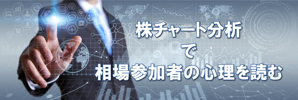 株式チャートの見方_相場参加者の心理を読む