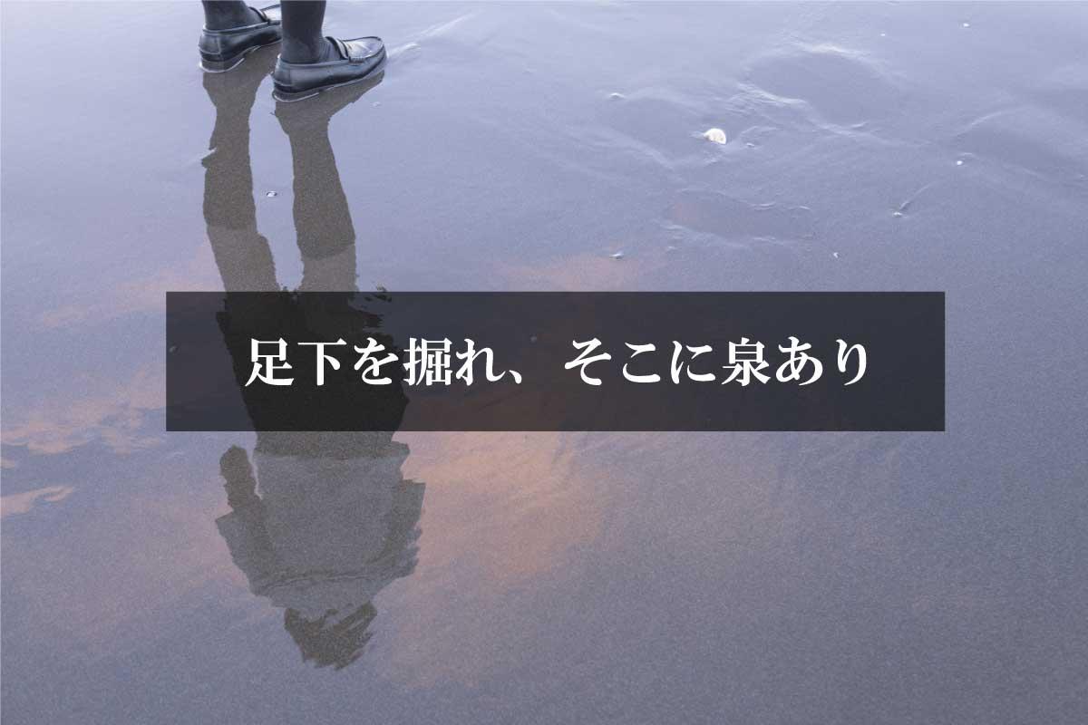 足下を掘れ、そこに泉あり